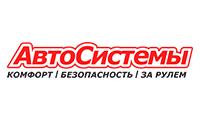 Специализированный магазин АВТОСИСТЕМЫ