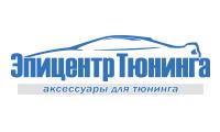 Компания «Эпицентр Тюнинга»