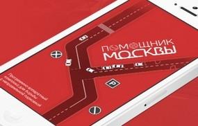 """Московские власти попросили внести поправки в законопроект о """"народных инспекторах"""" со смартфонами"""