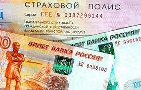 Центробанк повысил тарифы ОСАГО