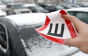 В России официально отменили знак «Шипы»
