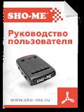 Радар-детектор Sho-Me 520-STR